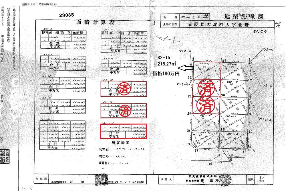 大淀町大字北野82-15